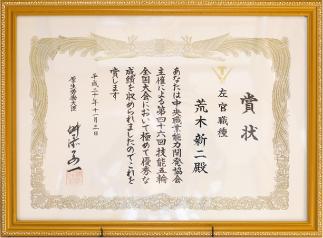 第46回技能五輪全国大会 左官職種の部 金賞